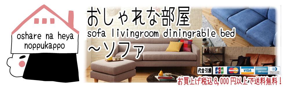 おしゃれソファーのインテリア|おしゃれな部屋におすすめのソファー
