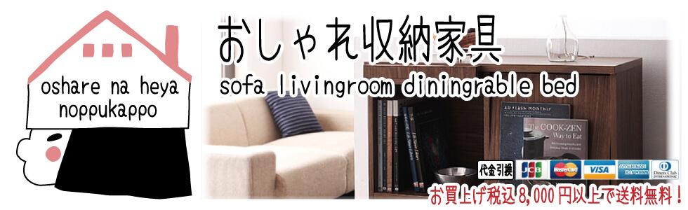 おしゃれ収納 家具通販|洋服・リビング・キッチン