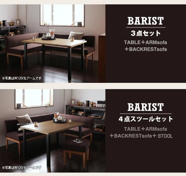 カフェ風ソファダイニング【BARIST】バリストのセット内容1