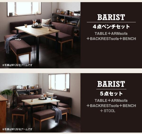 カフェ風ソファダイニング【BARIST】バリストのセット内容2
