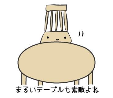 円形ダイニングテーブルのLINEスタンプ