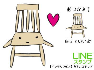 【インテリア好き】ゆるいスタンプ 椅子
