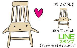 インテリア・家具好きさんの為のLINEスタンプ【インテリア好き】ゆるいスタンプ