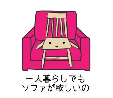 1人掛けソファのLINEスタンプ