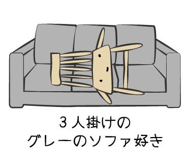 グレーのソファのLINEスタンプ