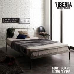 スチールベッド【Tiberia】ティベリア