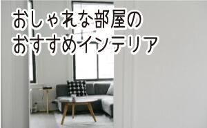 おしゃれな部屋のおすすめインテリア